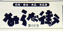 初期のロゴ