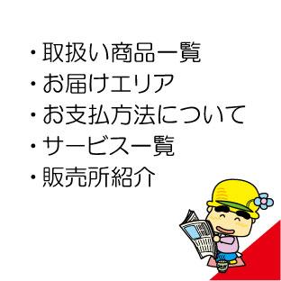 新聞店についてイメージ