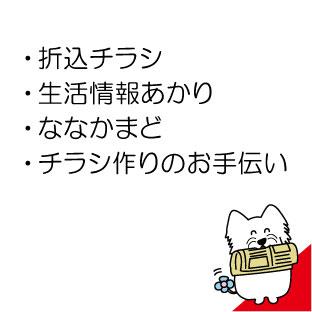 チラシ・広告についてイメージ