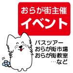oragamachi-event