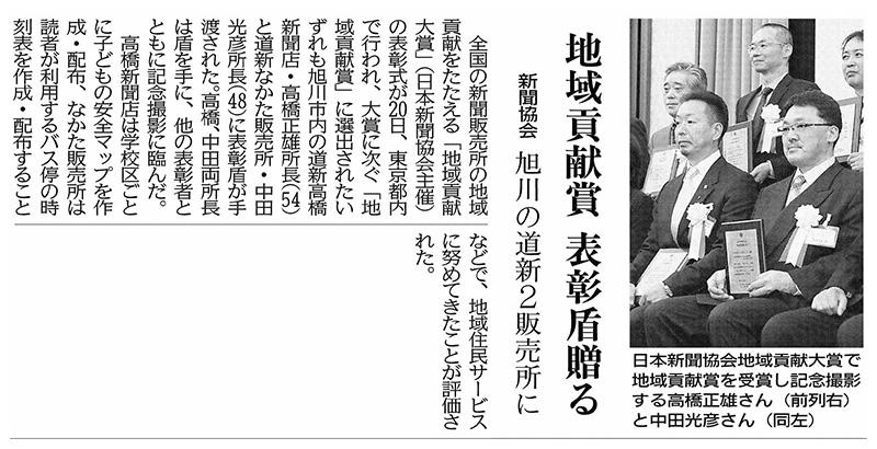 地域貢献賞 141121道新夕刊(旭川・上川)(東京での表彰式の様子)