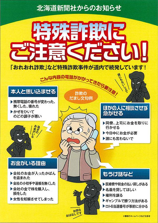 特殊詐欺関係情報|大阪府警本部