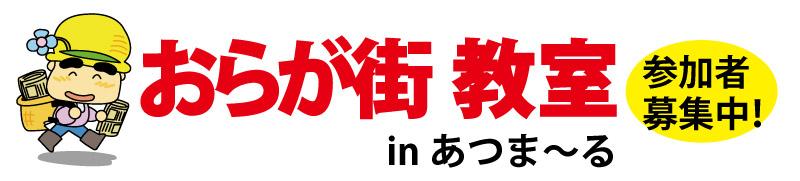 oragamachi-kyousitu1