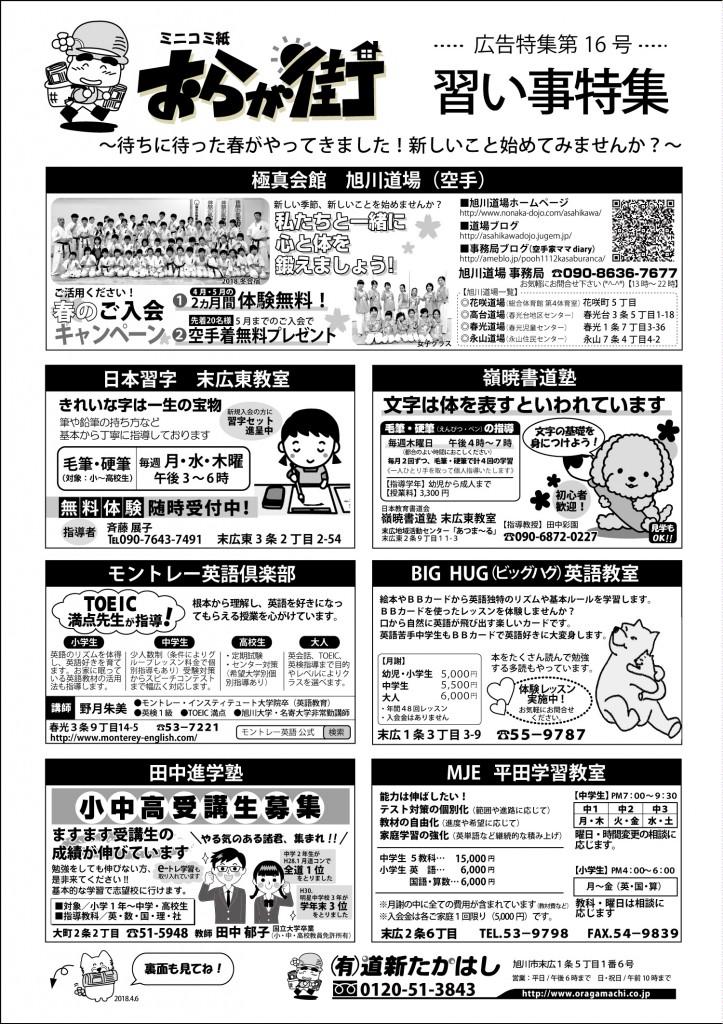 習い事【2018.4】2