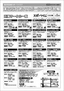 190125-末広ふれあいスポーツクラブ会報2