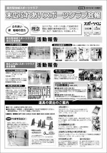 190125-末広ふれあいスポーツクラブ会報1