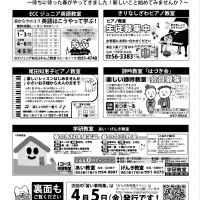 習い事【2019.3】2