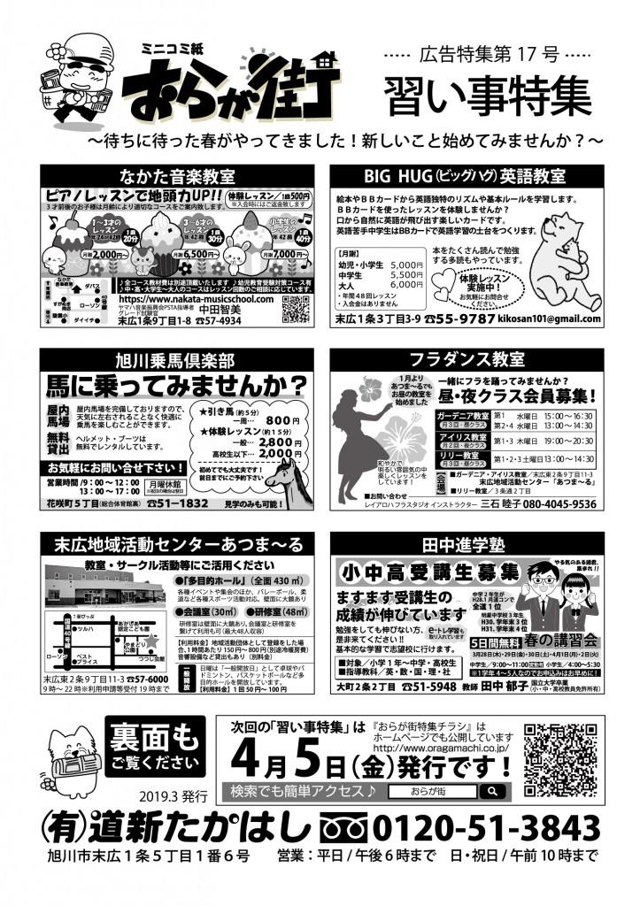 習い事【2019.3】1