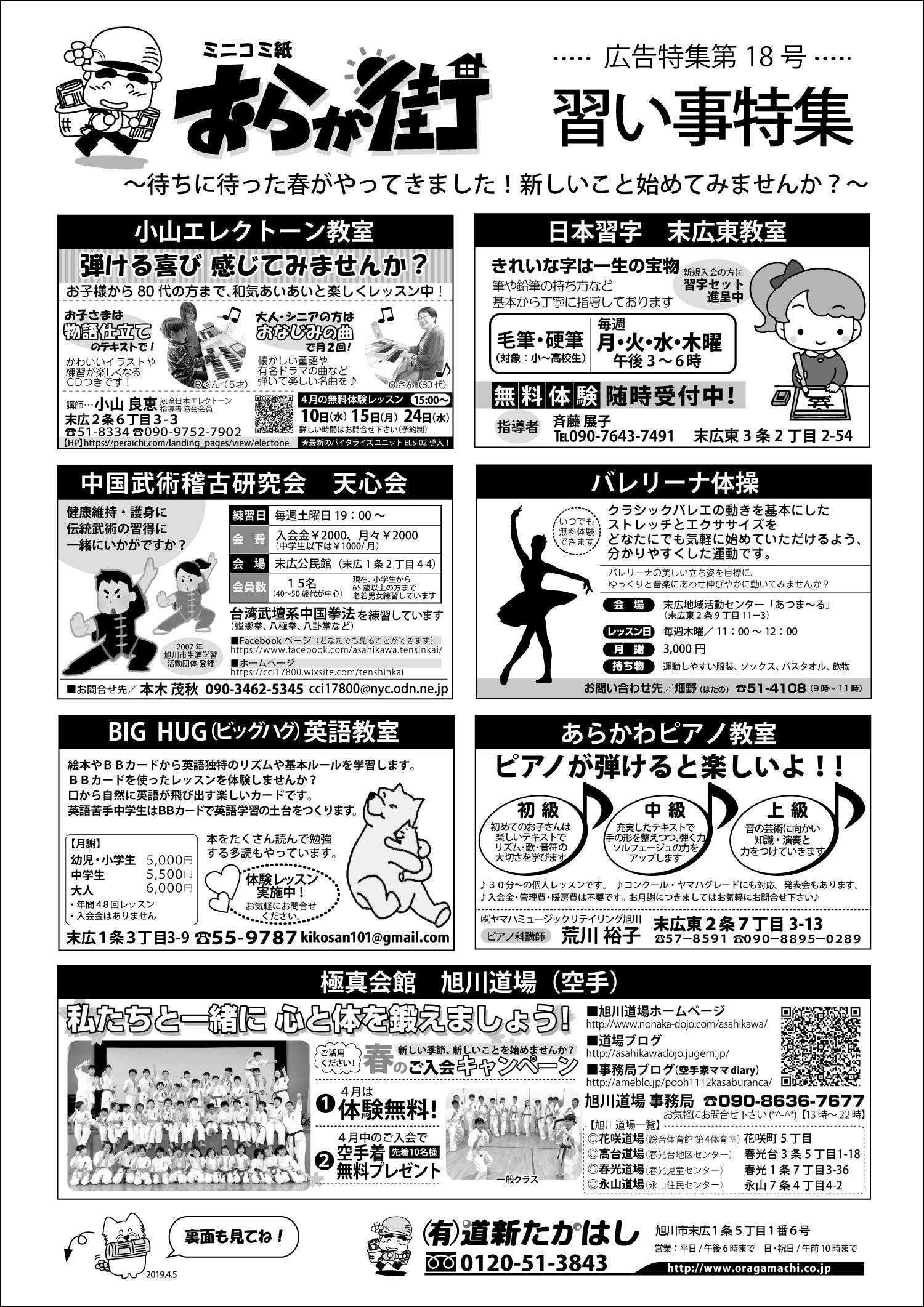 習い事【2019