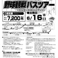190616(巨人)※ドーム直行プラン