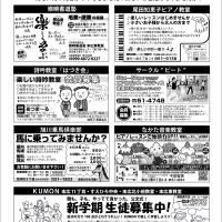 習い事【2019.4】2