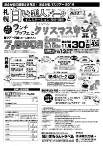 【web用】白い恋人パーク・ミュンヘンクリスマス市