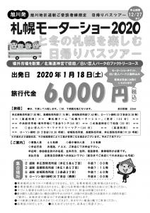 200118札幌モーターショー2020バスツアーチラシ