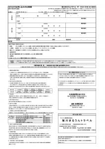 200118札幌モーターショー2020バスツアーチラシ2