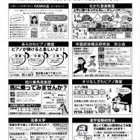 習い事【2020.3】