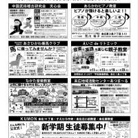 習い事【2020.4】1