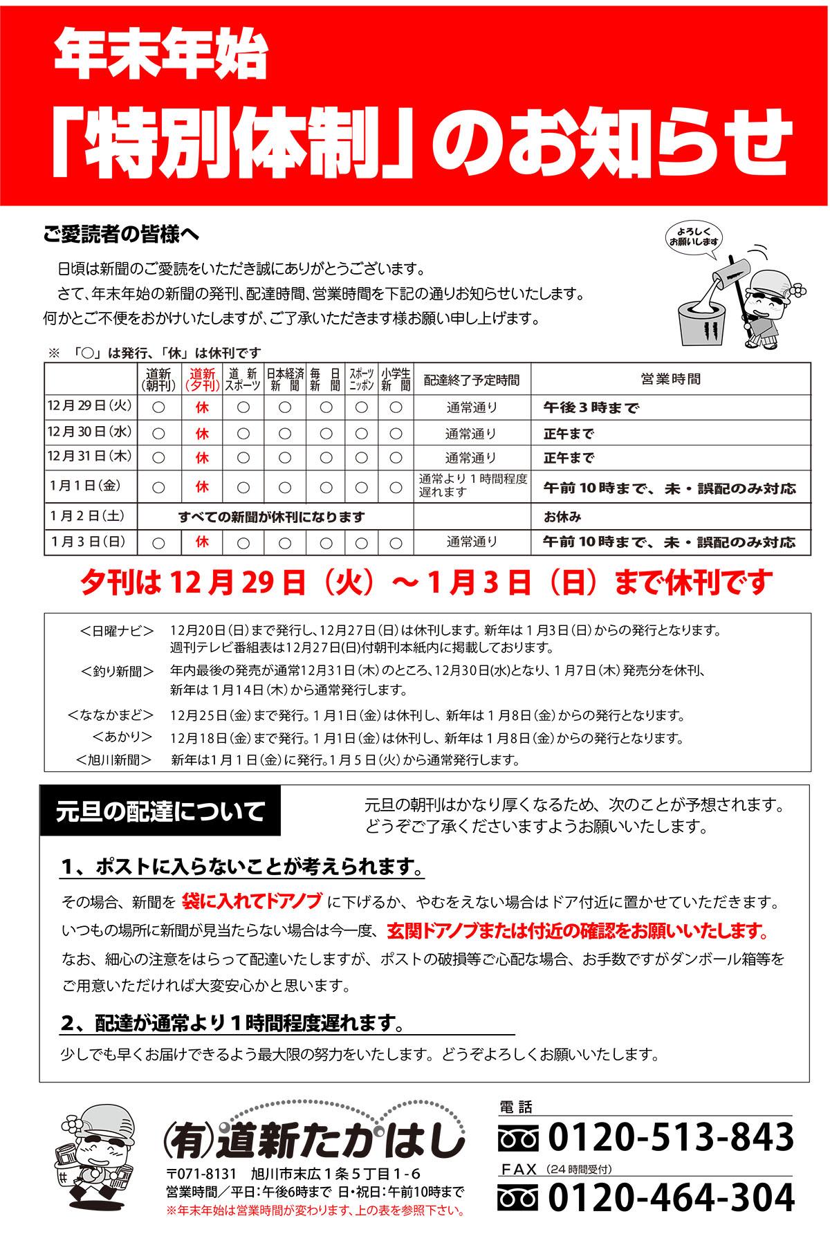 年末年始/特別体制のお知らせ【B4・2色】2021