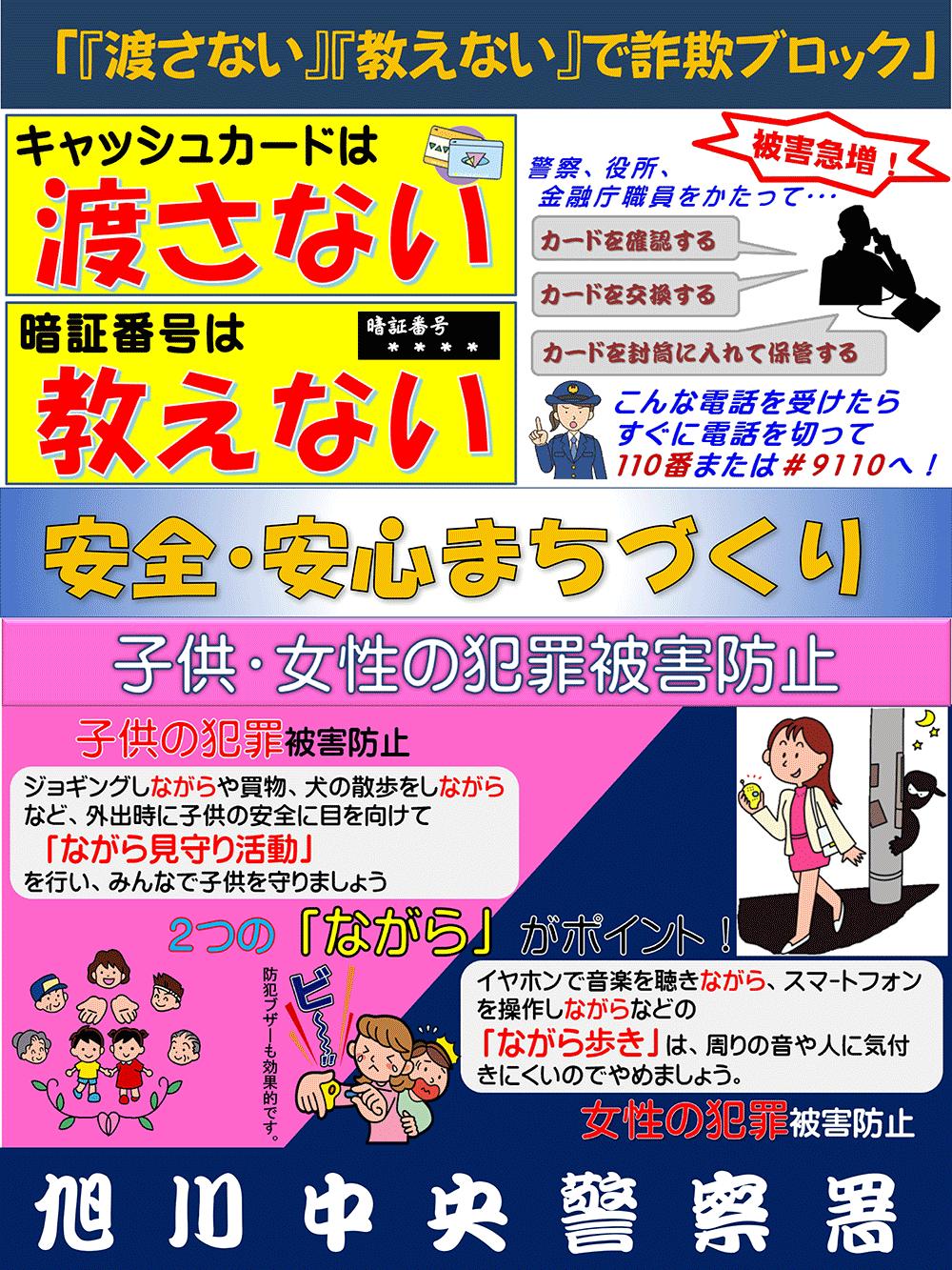 特殊詐欺防犯チラシ(表)_001