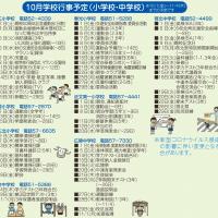 2110_gyouji